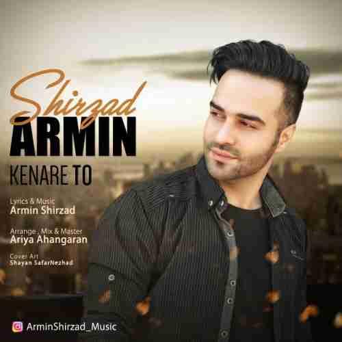 دانلود آهنگ جدید آرمین شیرزاد به نام کنار تو عکس جدید آرمین شیرزاد عکس ها و موزیک های جدید آرمین شیرزاد