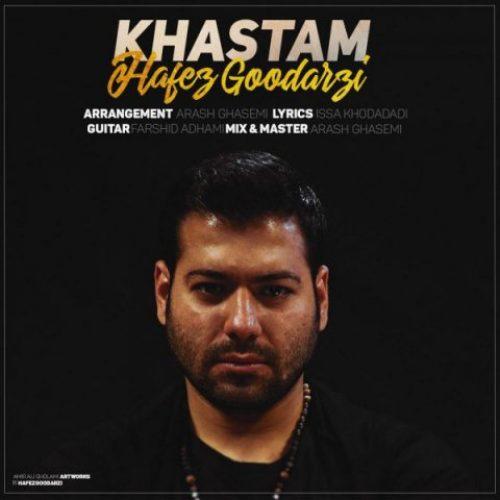 دانلود آهنگ جدید حافظ گودرزی به نام خستم عکس جدید حافظ گودرزی عکس ها و موزیک های جدید حافظ گودرزی