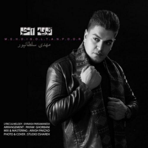 دانلود آهنگ جدید علی سلطانپور به نام گریه آخر عکس جدید علی سلطانپور عکس ها و موزیک های جدید علی سلطانپور