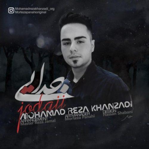دانلود آهنگ جدید محمدرضا خان زادی به نام جدایی عکس جدید محمدرضا خان زادی عکس ها و موزیک های جدید محمدرضا خان زادی