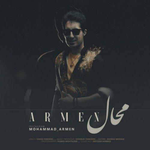 دانلود آهنگ جدید محمد آرمن به نام محال عکس جدید محمد آرمن عکس ها و موزیک های جدید محمد آرمن