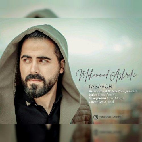 دانلود آهنگ جدید محمد اشرفی به نام تصور عکس جدید محمد اشرفی عکس ها و موزیک های جدید محمد اشرفی