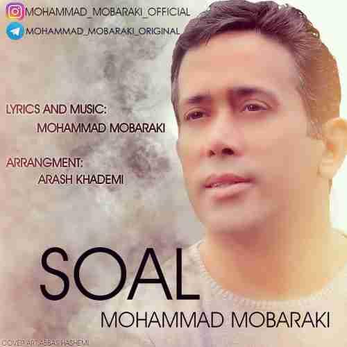 دانلود آهنگ جدید محمد مبارکی به نام سوال عکس جدید محمد مبارکی عکس ها و موزیک های جدید محمد مبارکی