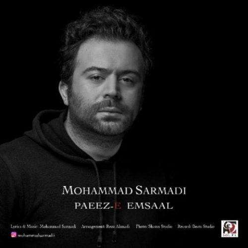 دانلود آهنگ جدید محمد سرمدی به نام پاییز امسال عکس جدید محمد سرمدی عکس ها و موزیک های جدید محمد سرمدی