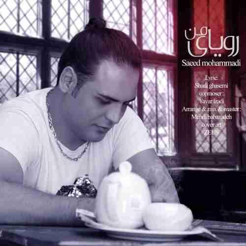 دانلود آهنگ جدید سعید محمودی به نام رویای من عکس جدید سعید محمودی عکس ها و موزیک های جدید سعید محمودی