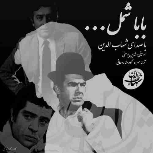 دانلود آهنگ جدید شهاب الدین به نام بابا شمل عکس جدید شهاب الدین عکس ها و موزیک های جدید شهاب الدین