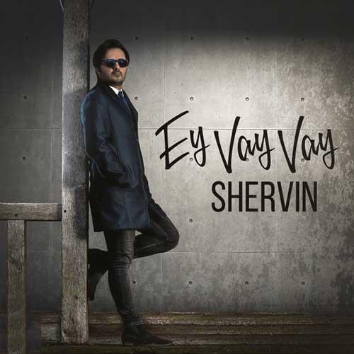 دانلود آهنگ جدید شروین به نام ای وای وای عکس جدید شروین عکس ها و موزیک های جدید شروین