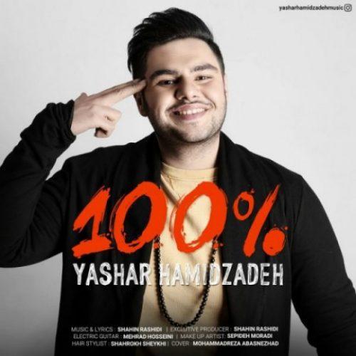 دانلود آهنگ جدید یاشار حمیدزاده به نام 100 درصد عکس جدید یاشار حمیدزاده عکس ها و موزیک های جدید یاشار حمیدزاده