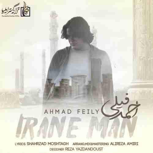 دانلود آهنگ جدید احمد فیلی به نام ایران من عکس جدید احمد فیلی عکس ها و موزیک های جدید احمد فیلی