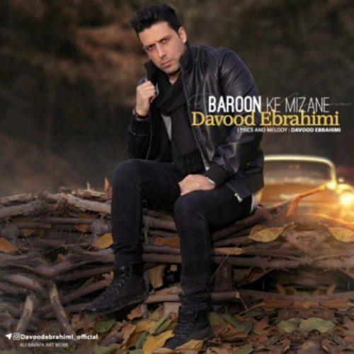 دانلود آهنگ جدید داوود ابراهیمی به نام بارون که میزنه عکس جدید داوود ابراهیمی عکس ها و موزیک های جدید داوود ابراهیمی