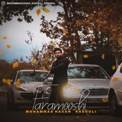 دانلود آهنگ جدید محمد حسن رسولی به نام فراموشی عکس جدید محمد حسن رسولی عکس ها و موزیک های جدید محمد حسن رسولی