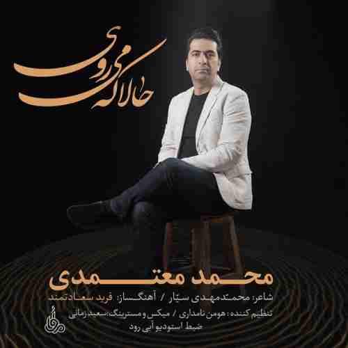 دانلود آهنگ جدید محمد معتمدی به نام حالا که می روی عکس جدید محمد معتمدی عکس ها و موزیک های جدید محمد معتمدی
