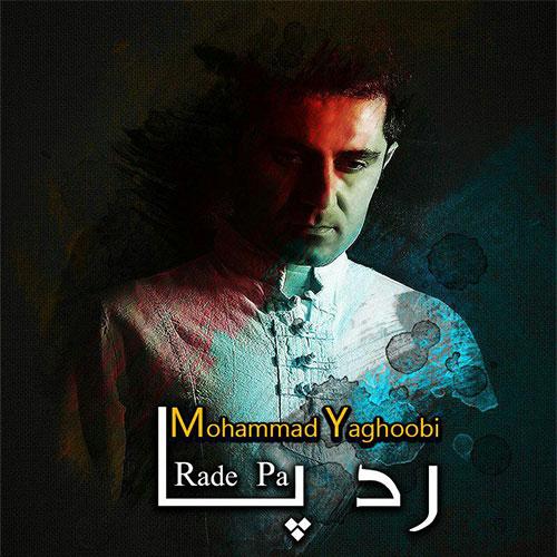 دانلود آهنگ جدید محمد یعقوبی به نام رد پا عکس جدید محمد یعقوبی عکس ها و موزیک های جدید محمد یعقوبی