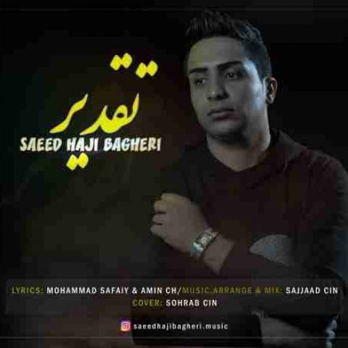 دانلود آهنگ جدید سعید حاجی باقری به نام تقدیر عکس جدید سعید حاجی باقری عکس ها و موزیک های جدید سعید حاجی باقری