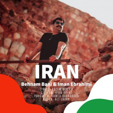 دانلود آهنگ جدید بهنام بانی و ایمان ابراهیمی به نام ایران عکس جدید بهنام بانی و ایمان ابراهیمی عکس ها و موزیک های جدید بهنام بانی و ایمان ابراهیمی
