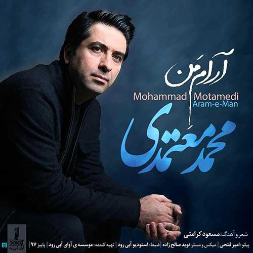 دانلود آهنگ جدید محمد معتمدی به نام آرام من عکس جدید محمد معتمدی عکس ها و موزیک های جدید محمد معتمدی