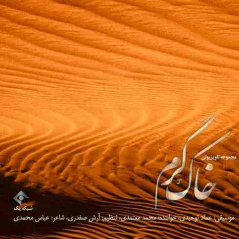 دانلود آهنگ جدید محمد معتمدی به نام خاک گرم عکس جدید محمد معتمدی عکس ها و موزیک های جدید محمد معتمدی