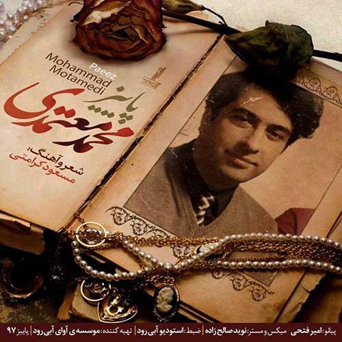 دانلود آهنگ جدید محمد معتمدی به نام پاییز عکس جدید محمد معتمدی عکس ها و موزیک های جدید محمد معتمدی