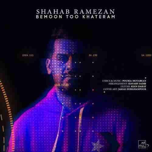 دانلود آهنگ جدید شهاب رمضان به نام بمون تو خاطرم عکس جدید شهاب رمضان عکس ها و موزیک های جدید شهاب رمضان