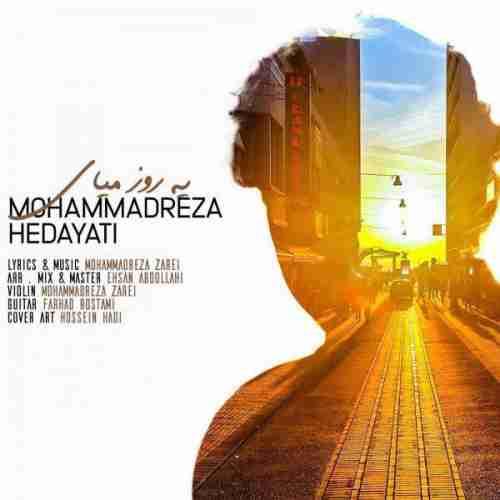دانلود آهنگ جدید محمدرضا هدایتی به نام یه روز میای عکس جدید محمدرضا هدایتی عکس ها و موزیک های جدید محمدرضا هدایتی