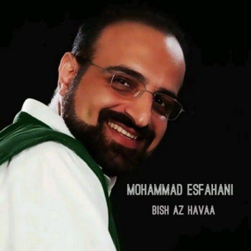 دانلود آهنگ جدید محمد اصفهانی به نام بیش از هوا عکس جدید محمد اصفهانی عکس ها و موزیک های جدید محمد اصفهانی