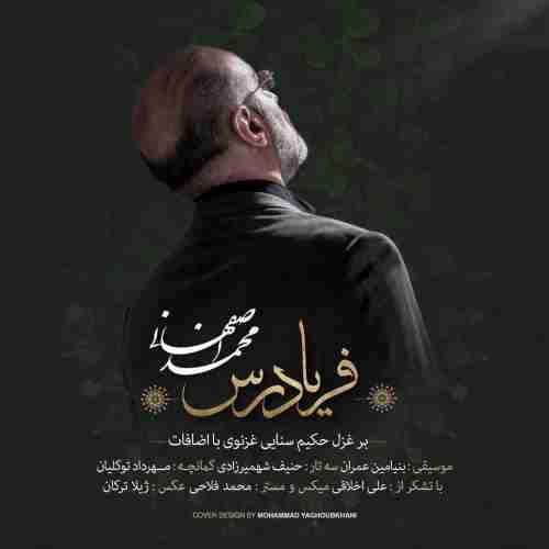 دانلود آهنگ جدید محمد اصفهانی به نام فریادرس عکس جدید محمد اصفهانی عکس ها و موزیک های جدید محمد اصفهانی