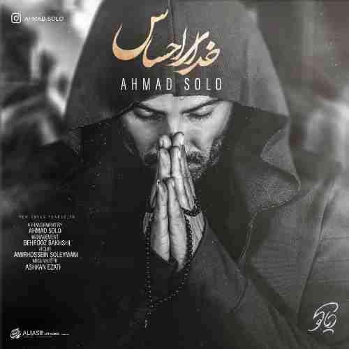 دانلود آهنگ جدید احمد سلو به نام خدای احساس عکس جدید احمد سلو عکس ها و موزیک های جدید احمد سلو