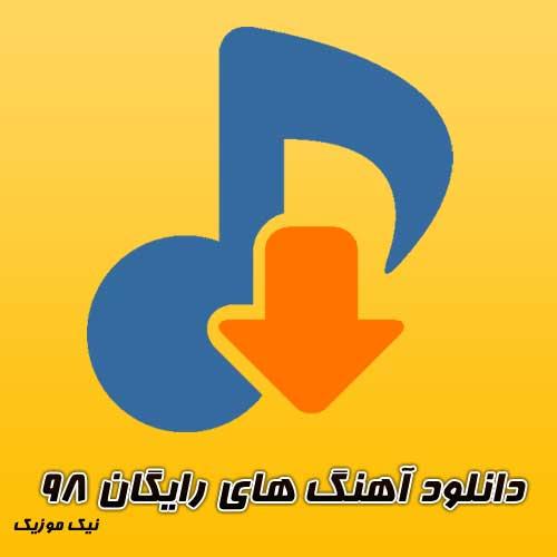 آهنگ رایگان جدید 98