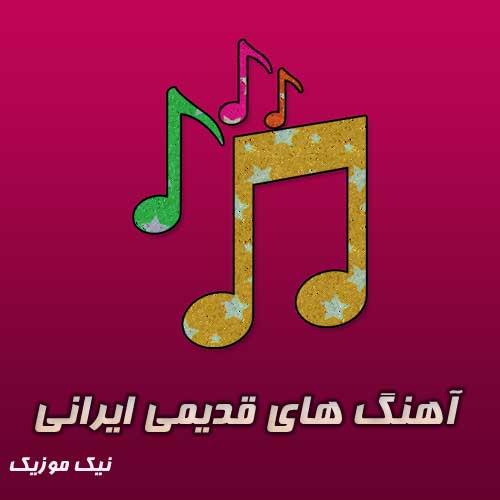 آهنگ قدیمی ایرانی