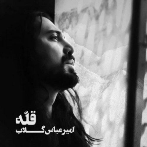 دانلود آهنگ جدید امیر عباس گلاب به نام قله عکس جدید امیر عباس گلاب عکس ها و موزیک های جدید امیر عباس گلاب