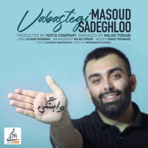 دانلود آهنگ جدید مسعود صادقلو به نام وابستگی عکس جدید مسعود صادقلو عکس ها و موزیک های جدید مسعود صادقلو