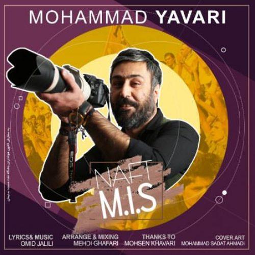 دانلود آهنگ جدید محمد یاوری به نام نفت ام آی اس عکس جدید محمد یاوری عکس ها و موزیک های جدید محمد یاوری
