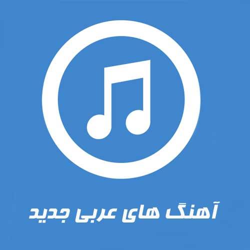 آهنگ شاد عربی