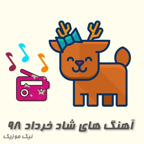 آهنگ شاد خرداد 98