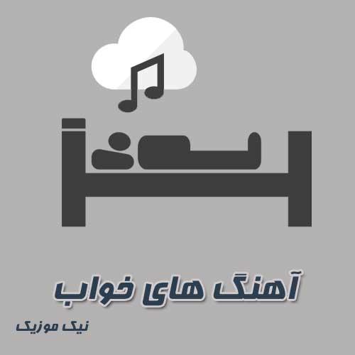 آهنگ برای خواب