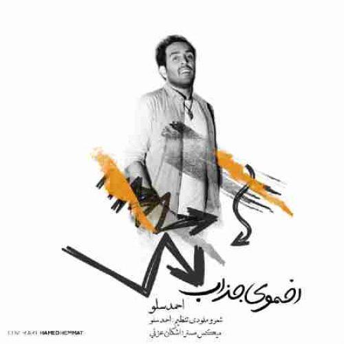 دانلود آهنگ جدید احمد سلو به نام اخموی جذاب عکس جدید احمد سلو عکس ها و موزیک های جدید احمد سلو
