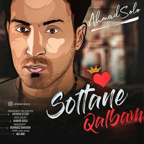 دانلود آهنگ جدید احمد سلو به نام سلطان قلبم عکس جدید احمد سلو عکس ها و موزیک های جدید احمد سلو