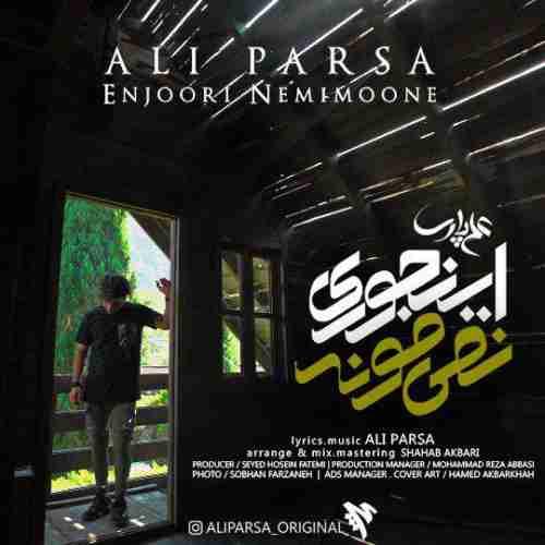 دانلود آهنگ جدید علی پارسا به نام اینجوری نمیمونه عکس جدید علی پارسا عکس ها و موزیک های جدید علی پارسا