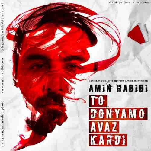 دانلود آهنگ جدید امین حبیبی به نام تو دنیامو عوض کردی عکس جدید امین حبیبی عکس ها و موزیک های جدید امین حبیبی