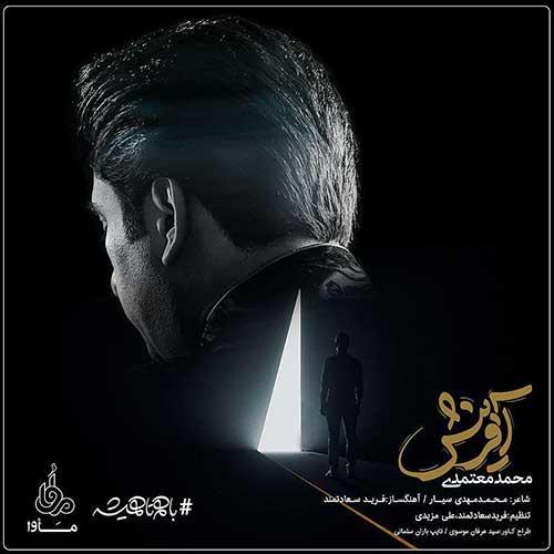 دانلود آهنگ جدید محمد معتمدی به نام آفرینش عکس جدید محمد معتمدی عکس ها و موزیک های جدید محمد معتمدی