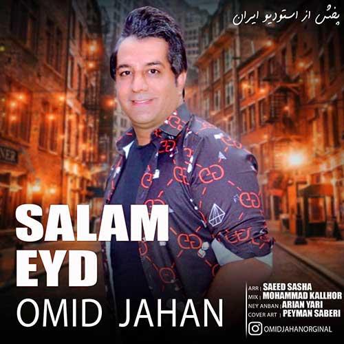 دانلود آهنگ جدید امید جهان به نام سلام عید عکس جدید امید جهان عکس ها و موزیک های جدید امید جهان