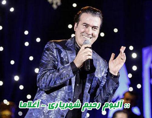 دانلود آلبوم آغلاما با صدای رحیم شهریاری