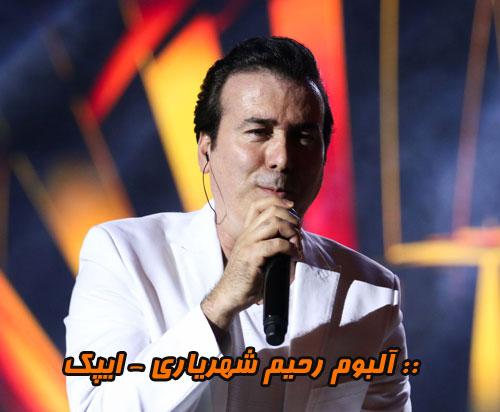 دانلود آلبوم ایپک با صدای رحیم شهریاری