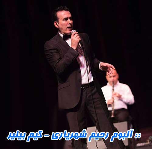 کیم بیلیر رحیم شهریاری