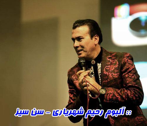 دانلود آلبوم سن سیز با صدای رحیم شهریاری