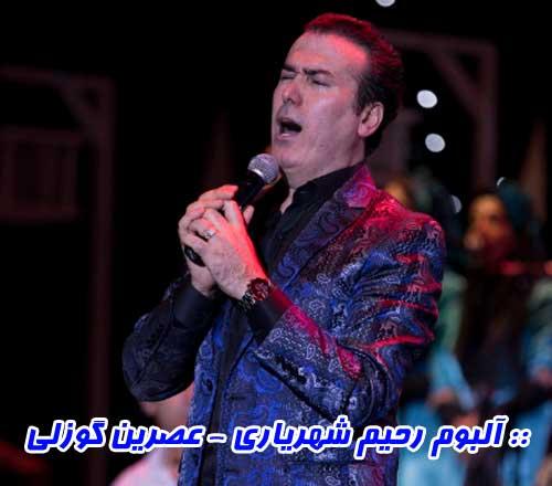 دانلود آلبوم عصرین گوزلی با صدای رحیم شهریاری