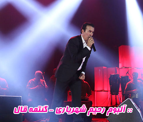 دانلود آلبوم گئتمه قال با صدای رحیم شهریاری