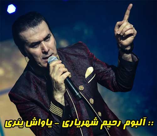 دانلود آلبوم یاواش یئری با صدای رحیم شهریاری