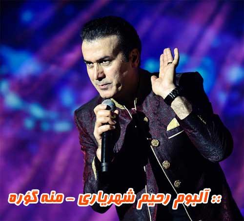 دانلود آلبوم منه گؤره با صدای رحیم شهریاری