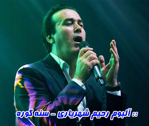 دانلود آلبوم سنه گوره با صدای رحیم شهریاری